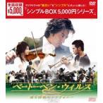 ベートーベン・ウィルス〜愛と情熱のシンフォニー〜 DVD-BOX〈シンプルBOX 5,000円シリーズ〉 [DVD]