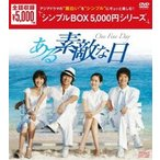 ある素敵な日 DVD-BOX〈シンプルBOX 5,000円シリーズ〉 [DVD]