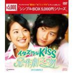 イタズラなKiss〜惡作劇之吻〜 DVD-BOX2(DVD)