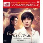 カインとアベル DVD-BOX1(DVD)