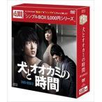 犬とオオカミの時間 DVD-BOX2<シンプルBOX 5,000円シリーズ> [DVD]