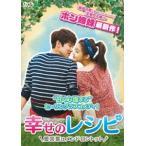 幸せのレシピ〜愛言葉はメンドロントット DVD-BOX1<シンプルBOX 5,000円シリーズ>(DVD)