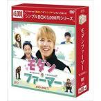 モダン・ファーマー DVD-BOX1<シンプルBOX 5,000円シリーズ> [DVD]
