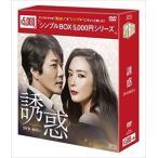 誘惑 DVD-BOX1<シンプルBOX 5,000円シリーズ> [DVD]