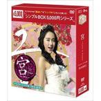 宮〜Love in Palace ディレクターズ・カット版 DVD-BOX1(DVD)