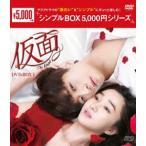 仮面 DVD-BOX1<シンプルBOX 5,000円シリーズ> [DVD]