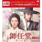 師任堂(サイムダン)、色の日記<完全版>DVD-BOX1<シンプルBOX 5,000円シリーズ> [DVD]