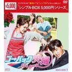 ゴー・バック夫婦 DVD-BOX1<シンプルBOX 5,000円シリーズ> [DVD]画像