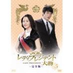 レディプレジデント〜大物<完全版> DVD Vol.5(DVD)