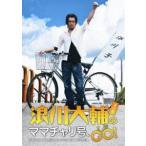 浪川大輔のママチャリ号、GO! [DVD]
