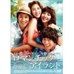 ロマンチック・アイランド(DVD)