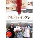 ナイントゥイレブン(2枚組)(DVD)