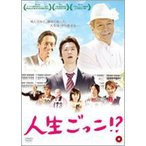 人生ごっこ!?(DVD)