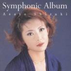 姿月あさと/Symphonic Album(CD)