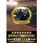 中央競馬黄金伝説  オグリキャップ奇跡のラストラン   DVD