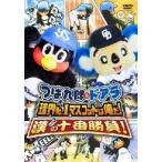 つば九郎 & ドアラ 球界No.1マスコットは俺だ!漢(おとこ)の十番勝負!(DVD)