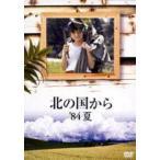 北の国から '84夏(DVD)