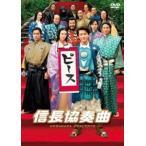映画「信長協奏曲」スタンダード・エディションDVD(DVD)