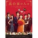 高台家の人々 DVDスペシャル・エディション(DVD)