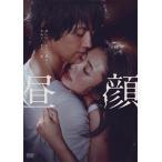 昼顔 DVD通常版(DVD)