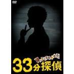 帰ってこさせられた33分探偵 DVD-BOX(DVD)