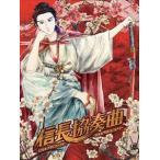 信長協奏曲(アニメーション) DVD BOX(DVD)