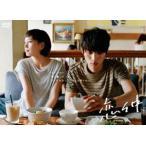 恋仲 DVD-BOX [DVD]