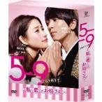 5→9 〜私に恋したお坊さん〜 DVD BOX [DVD]