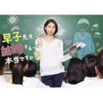早子先生、結婚するって本当ですか? DVD-BOX(DVD)