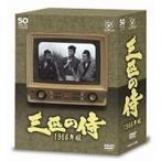 三匹の侍 1966年版 DVD-BOX(DVD)