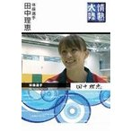情熱大陸 × 田中理恵 [DVD]
