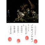 小林賢太郎演劇作品「ノケモノノケモノ」 DVD(DVD)