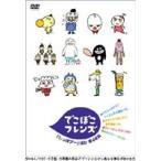 でこぼこフレンズ(DVD)