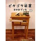 ピタゴラ装置 DVDブック1(DVD)