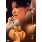 森昌子十五周年記念リサイタル おぼえていますか、あの時を・・・ DVD(DVD)