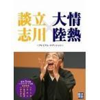 情熱大陸 × 立川談志 プレミアム・エディション(DVD)