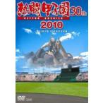 ╟о╞о╣├╗╥▒р 2010 [DVD]