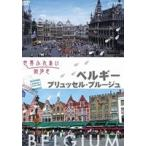 世界ふれあい街歩き ベルギー/ブリュッセル・ブルー
