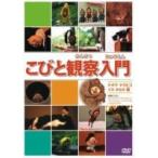 こびと観察入門 ケダマ ヤマビコ イエ タカラ編(DVD)