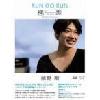 NHKDVD 綾野剛 RUN GO RUN 〜裸にしたい男 プレミアム・エディション〜 [DVD]