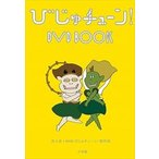 びじゅチューン! DVD BOOK(DVD)