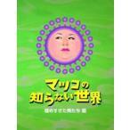 マツコの知らない世界 -極めすぎた男たち 篇-(DVD)