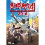 熱闘甲子園 2016 DVD(DVD)
