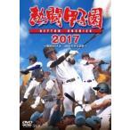 熱闘甲子園 2017 第99回大会 [DVD]画像