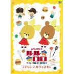 Yahoo!ぐるぐる王国 スタークラブがんばれ!ルルロロ かわいいおうじさま(DVD)