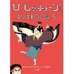 (初回仕様)びじゅチューン! DVD BOOK 3(DVD)