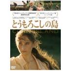 とうもろこしの島 [DVD]