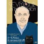 シーモアさんと、大人のための人生入門(DVD)
