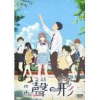 映画『聲の形』DVD(DVD)