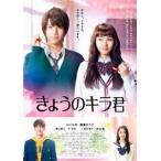 きょうのキラ君 DVD(DVD)